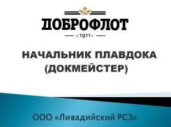 Механик-судоводитель. ООО Ливадийский РСЗ. Г Находка ул Макарова