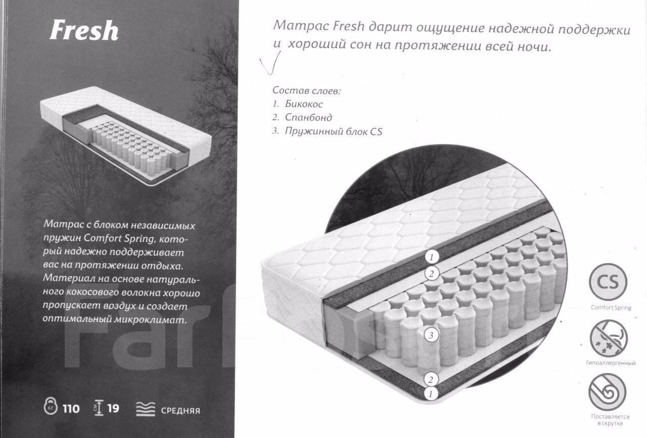 Анатомический матрас орматек гост 19917 93 матрас в н.новгороде купить
