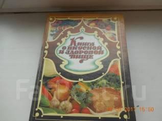 Книга по кулинарии. (1700 рецептов )