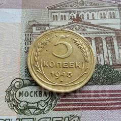5 копеек 1945 года (Победные! ). Редкая монета.