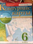 Контурные карты по географии. Класс: 6 класс