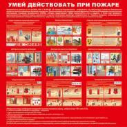 Стенд плакат табличка Умей действовать при пожаре