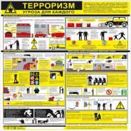 Стенд табличка плакат Терроризм угроза для каждого