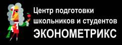 """Центр подготовки школьников и студентов """"Эконометрикс"""""""