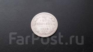 20 копеек 1868 спб. Серебро