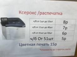 Ксерокс, сканирование, печать с носителей.