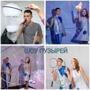 Шоу мыльных пузырей для взрослых и детей!