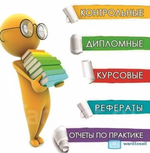 Контрольные курсовые отчеты тесты онлайн Короткие Сроки  Контрольные курсовые отчеты тесты онлайн Короткие Сроки Хабаровск