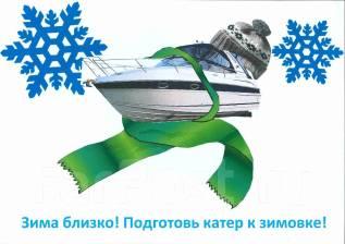 Консервация для зимнего хранения катера и двигателей
