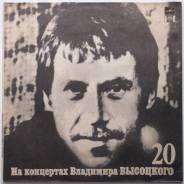 Винил Владимир Высоцкий : 15 пластинок одним лотом