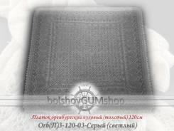 Платок оренбургский пуховый (толстый) 120см -Orb(П)3-120-03