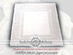 Платок оренбургский пуховый (толстый) 100см -Orb(П)4-100-02