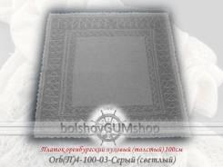 Платок оренбургский пуховый (толстый) 100см -Orb(П)4-100-03