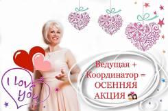 Ведущая и координатор на свадебный банкет