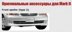 Губа. Toyota Mark II, JZX110, JZX115, GX115, GX110