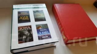 Зарубежные романы. 2 книги