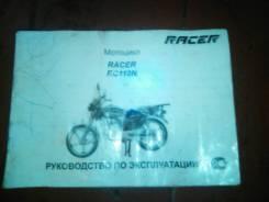 Racer Trophy RC110. 110куб. см., исправен, птс, с пробегом