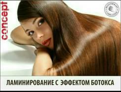 Ламинирование волос (с эффектом ботокса).