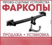 Изготовления/Установка/Фаркопов на любой автомобиль