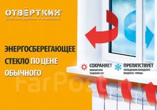 Окна с энергосберегающим стеклом по цене обычного
