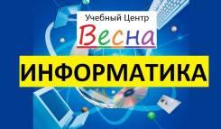 Профессиональная подготовка к ОГЭ и ЕГЭ по информатике, физике!