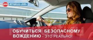 """Обучиться безопасному вождению – это реально! В автошколе """"Аник""""!"""