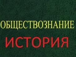 Подготовка к ОГЭ и ЕГЭ по истории и обществознанию!