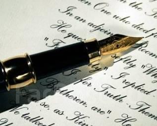 Стихи на заказ - про Вас и для Вас! : )