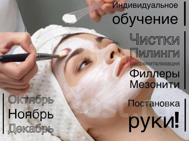 Курсовая подготовка и повышение квалификации Другое во Владивостоке Повышение квалификации косметологов