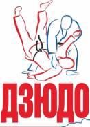 Федерация Дзюдо г. Уссурийска ведет набор детей от 4-х лет и старше