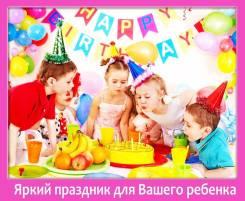 Яркий Праздник Для Вашего Ребенка. Новые Герои и Программы. 1000 руб