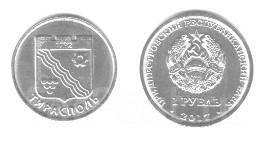 1 руб 2017, Приднестровье - герб г. Тирасполь