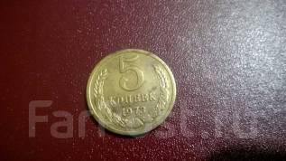 5 копеек 1973 год
