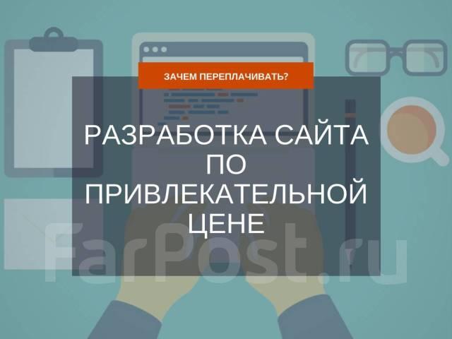 Создание сайтов в г хабаровске создание сайтов в г хабаровске
