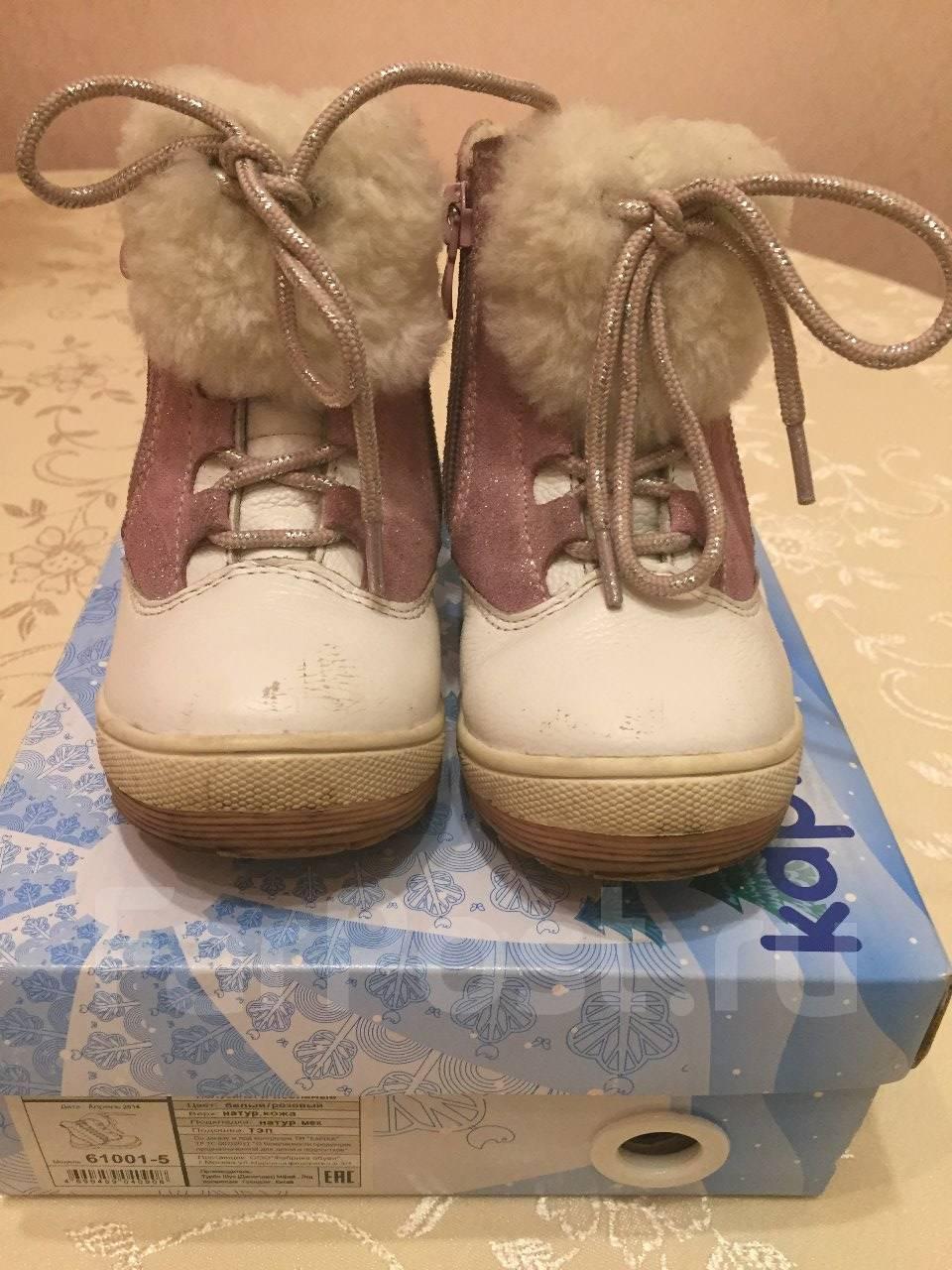 b3361627ebeb Детские сапоги Размер  22 размера - купить во Владивостоке. Цены. Фото.