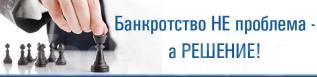 Услуги арбитражного управляющего в процедурах банкротства граждан