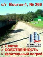 Восток-1, № 266 - 7 соток - Собственность - 400 т. р. 700 кв.м., собственность, электричество, от агентства недвижимости (посредник)