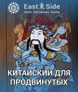 Курсы китайского языка для продвинутых в Хабаровске 9 октября 2017