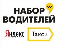 """Водитель такси. ООО """"ЦТБ"""". Улица Леонова 27"""