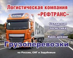 Услуги в сфере грузоперевозок