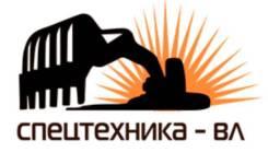 Аренда/услуги экскаваторов во Владивостоке