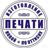 Изготовление печатей, штампов, факсимиле в Хабаровске