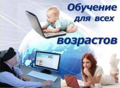 Курсы: Обучаем базовым навыкам работы на компьютере