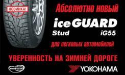 Yokohama Ice Guard IG55. Зимние, шипованные, без износа, 4 шт