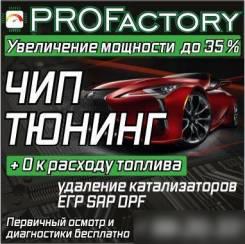 Ремонт ЭБУ , Чип тюнинг ЭБУ