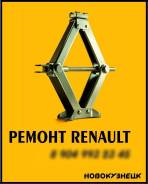 Ремонт Renault в новокузнецке