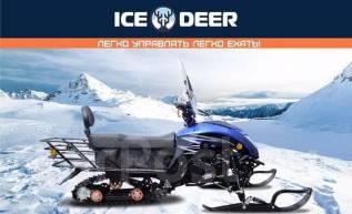 Ice Deer. исправен, без птс, без пробега