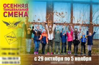 Осенняя танцевальная смена с Da Wings 29.10-5.11.17