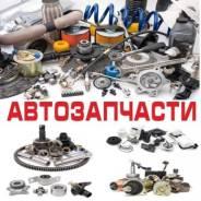 Поиск и доставка автозапчастей в г. Магадан, Петропавловск -Камчатский