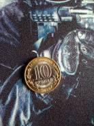 Монета 10 рублей Дагестан 2013